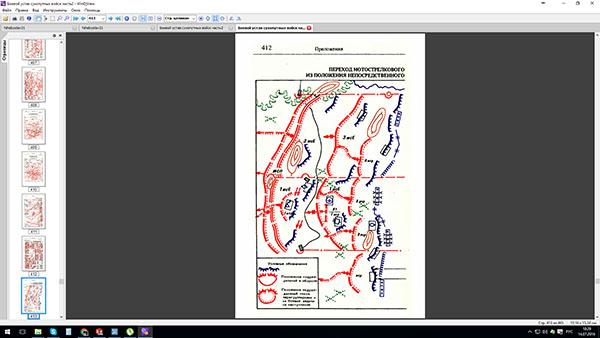 Боевая карта